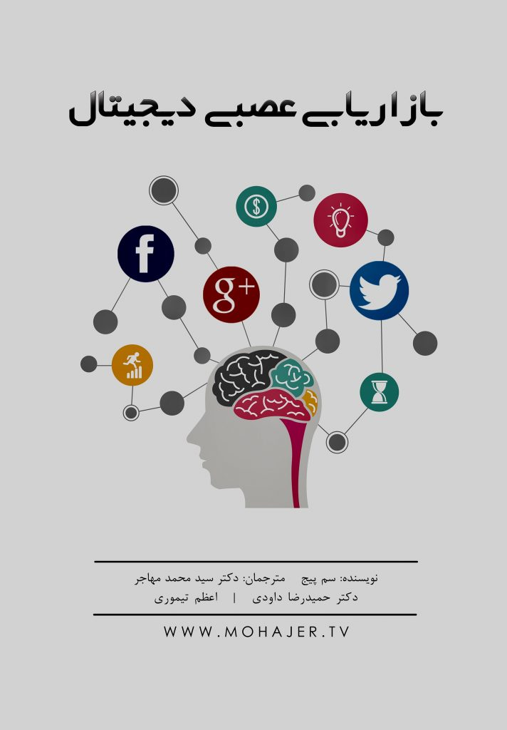 بازاریابی عصب پایه | نورومارکتینگ