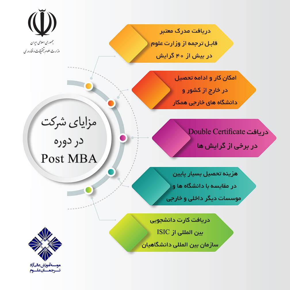 post mba دانشگاه تهران