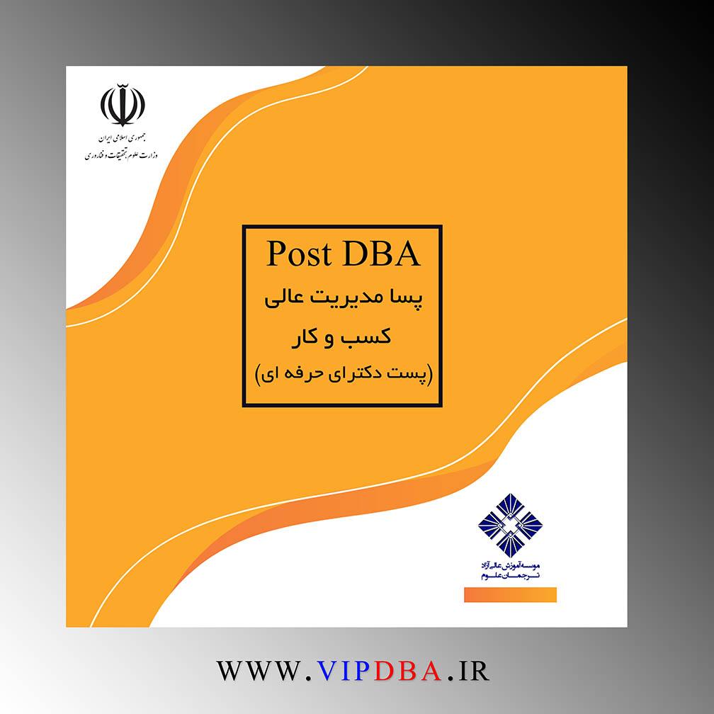 پست دکترا  Post DBA