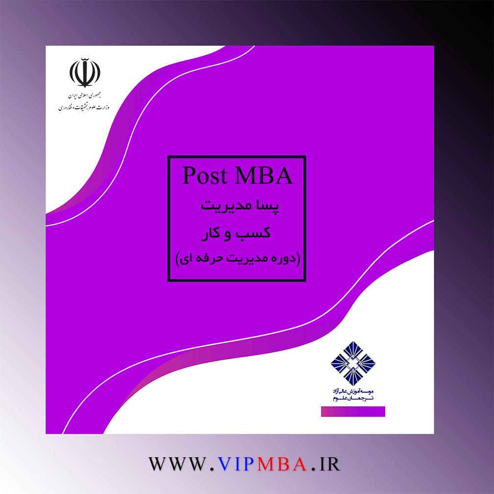 Post MBA وزارت علوم