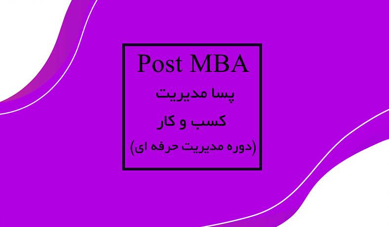 mba-مجتمع-فنی