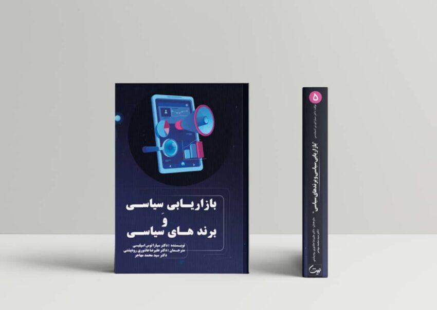 کتاب بازاریابی سیاسی | دکتر سید محمد مهاجر