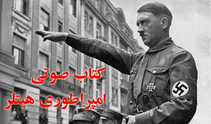 امپراتوری-هیتلر