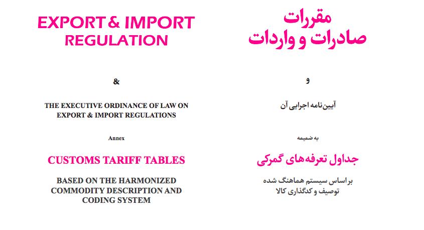 دانلود کتاب مقررات صادرات و واردات