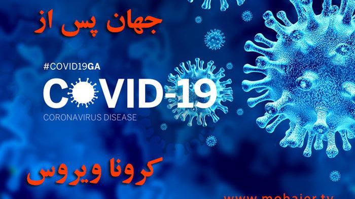 جهان پس از کرونا ویروس