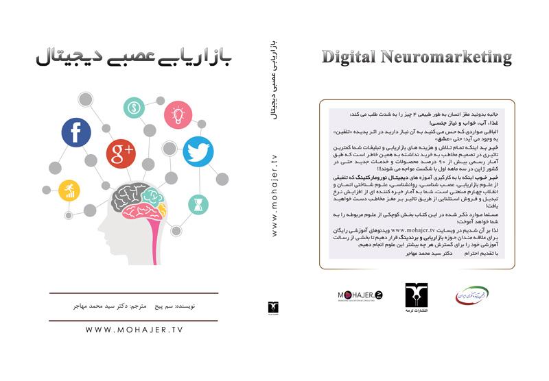 کتاب نورومارکتینگ | دکتر مهاجر
